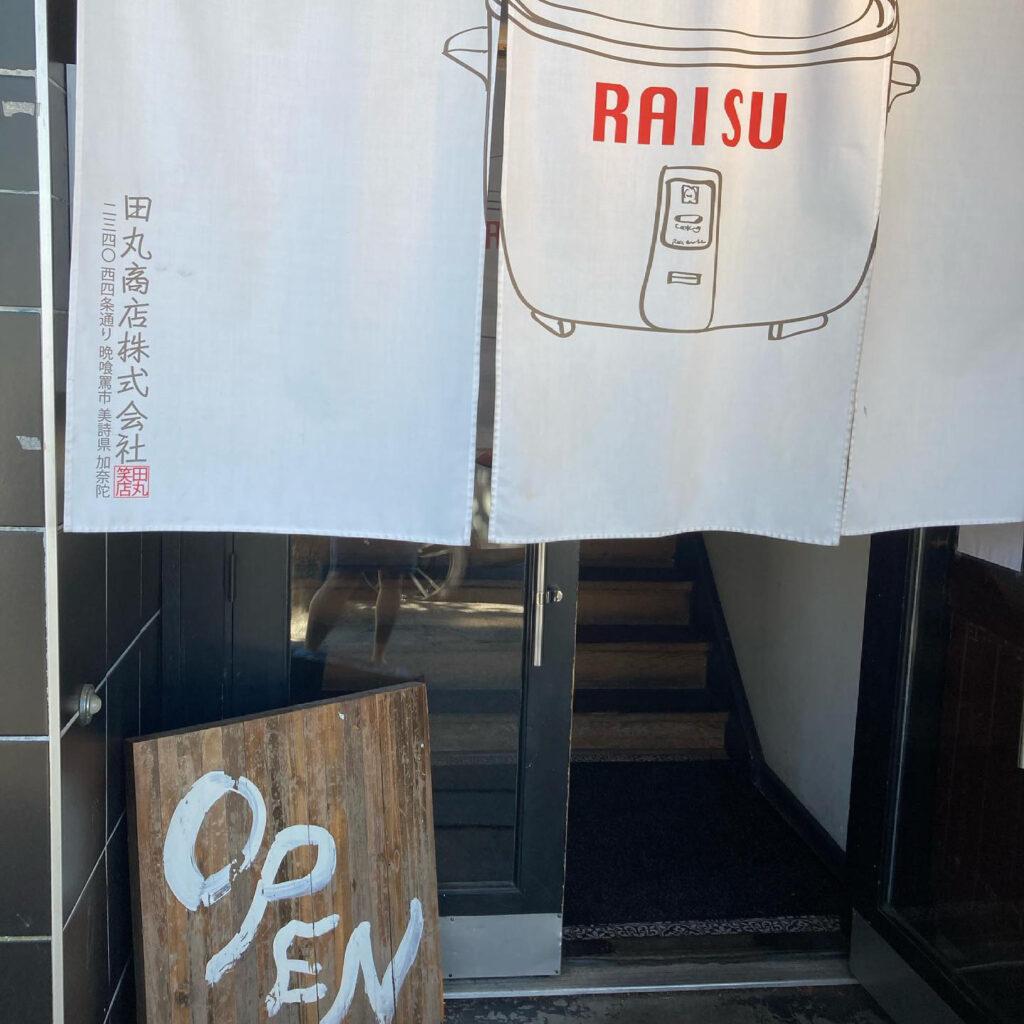 Raisu Restaurant Japanese Cuisine
